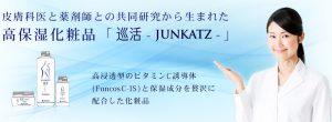 皮膚科医と薬剤師との共同研究から生まれた高保湿化粧品「巡活JUNKATZ」高浸透型のビタミンC誘導体(FuncosC-IS)と保湿成分を贅沢に配合した化粧品