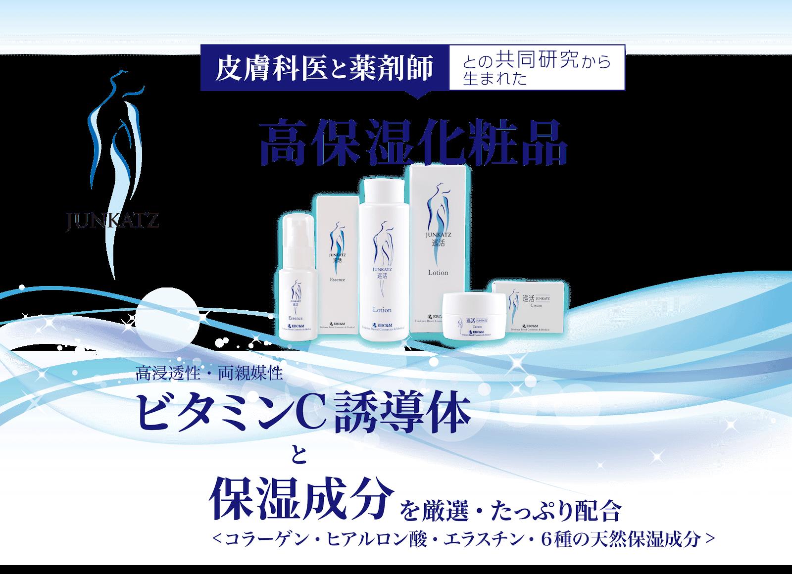 皮膚科医と薬剤師との共同研究から生まれた高保湿化粧品/高浸透性・両親媒性ビタミンC誘導体と保湿成分を厳選・たっぷり配合<コラーゲン・ヒアルロン酸・エラスチン・6種の天然保湿成分>