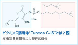 """ビタミンC誘導体""""Funcos C-IS""""とは?皮膚科共同研究による研究報告"""